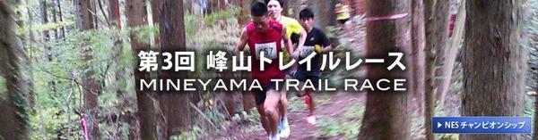 峰山 トレイルランニング