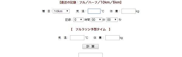 マラソン 筋肉 重り 計算