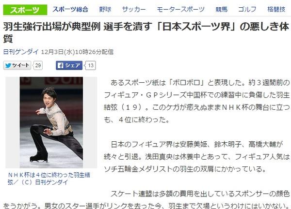 プロ 英才教育 日本 スポーツ 腐敗