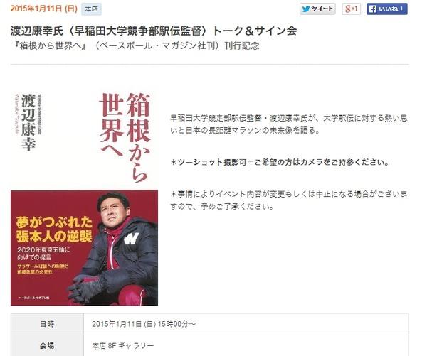 渡辺康幸氏〈早稲田大学競争部駅伝監督〉トーク&サイン会