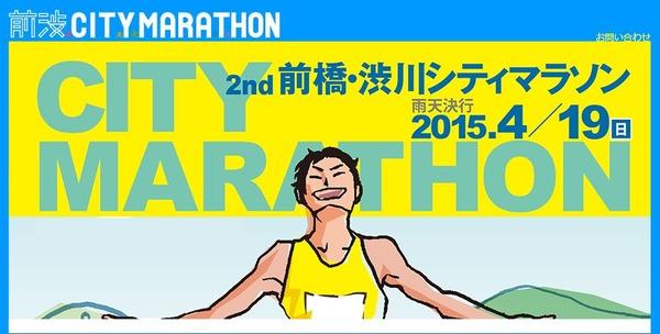 前橋・渋川シティマラソン2015