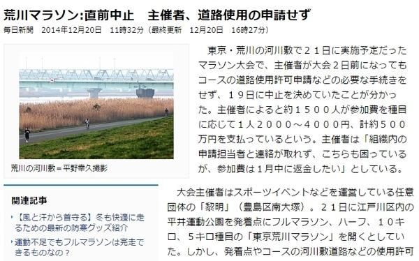 荒川マラソン 詐欺 NPO 中止
