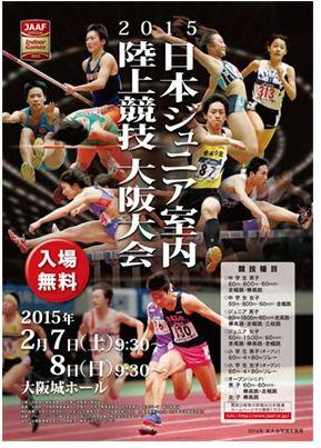 2015日本ジュニア室内陸上競技