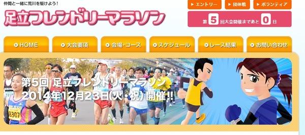 足立フレンドリーマラソン2014 第5回