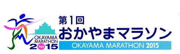 岡山マラソン2015