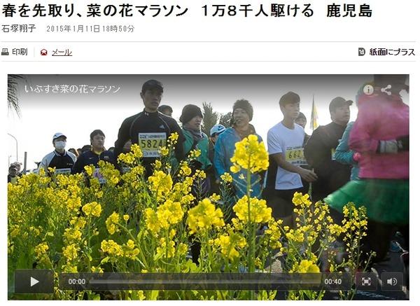 いぶすき菜の花マラソン 川内優輝