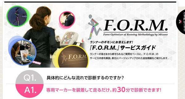 ミズノランニングフォーム診断システム「F.O.R.M.」