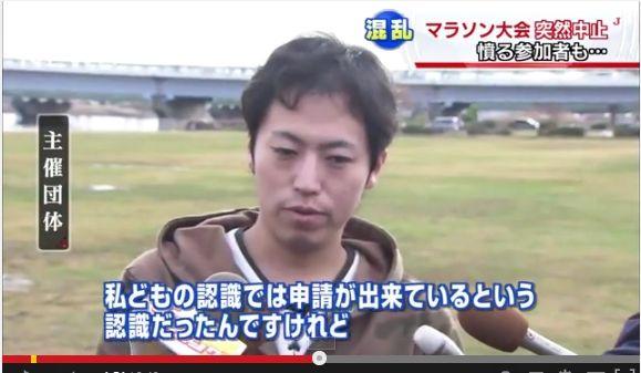 東京荒川マラソン 中止 NPO 詐欺