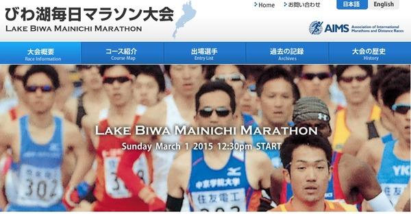 びわ湖毎日マラソン