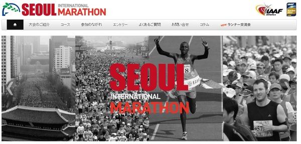ソウル国際マラソン