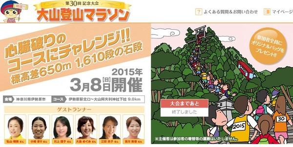 大山登山マラソン2015
