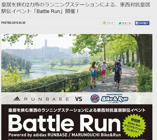 ランステ対抗皇居駅伝「Battle Run