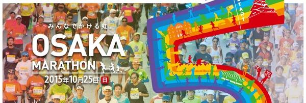 大阪マラソン 市民アスリート枠