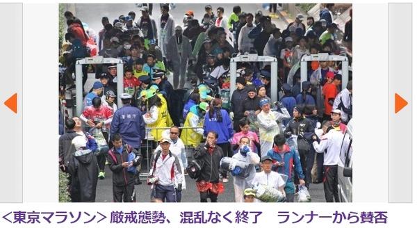 東京マラソン 持ち込み制限