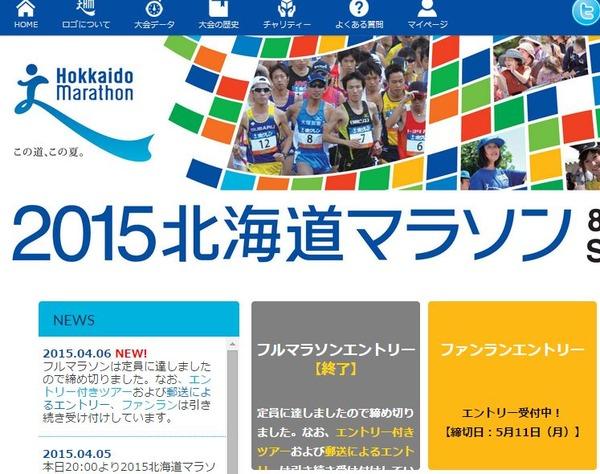 北海道マラソン2015