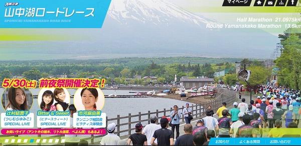 山中湖ロードレース