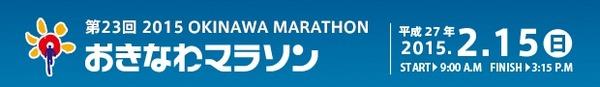 おきなわマラソン2015