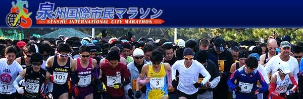 泉州国際市民マラソン2015 結果