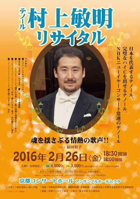 MurakamiToshiaki_A4_2