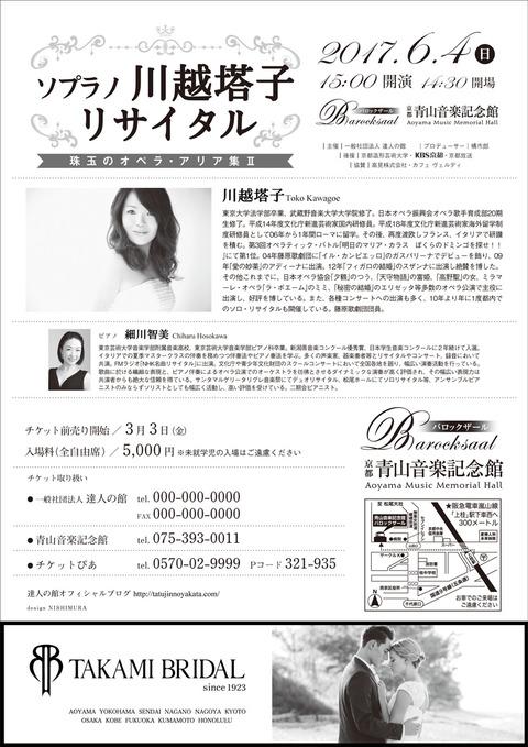 2017_KawagoeToko_A4ura