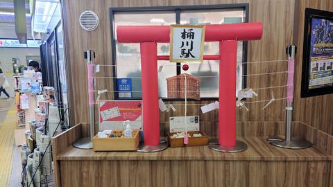 20201230_桶川駅1