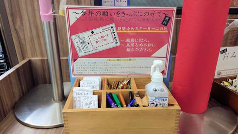 20201230_桶川駅2