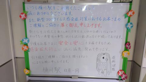 20200815_桶川駅1