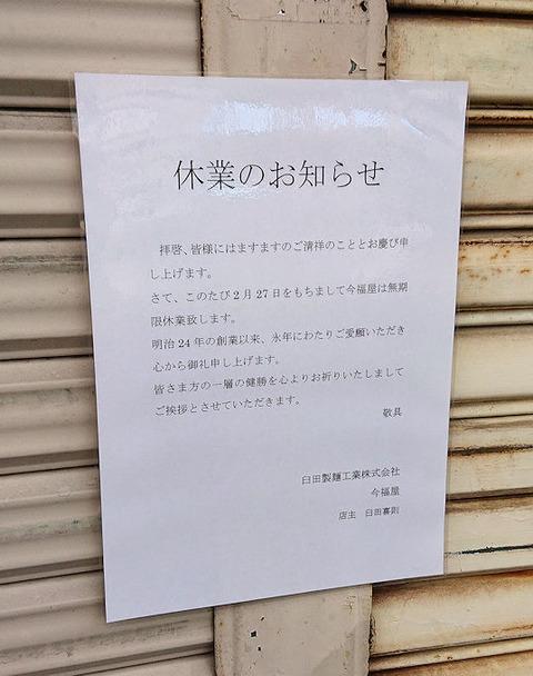 20200311_今福屋1