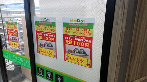 20190828_桶川駅7