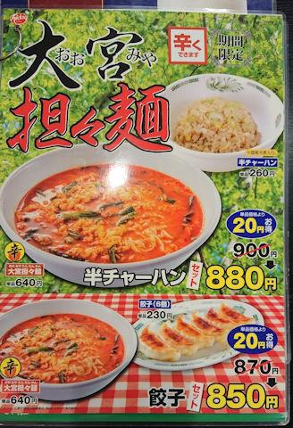 20190403_大宮担々麺2