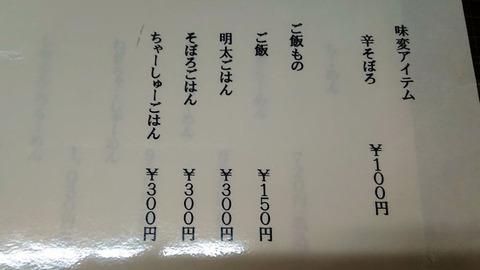 20200607_楓神6