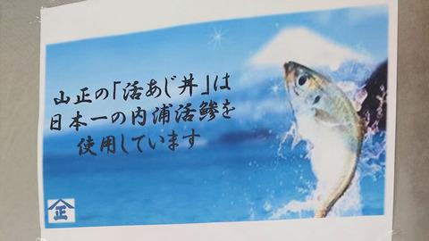 20200821_活あじ丼山正2