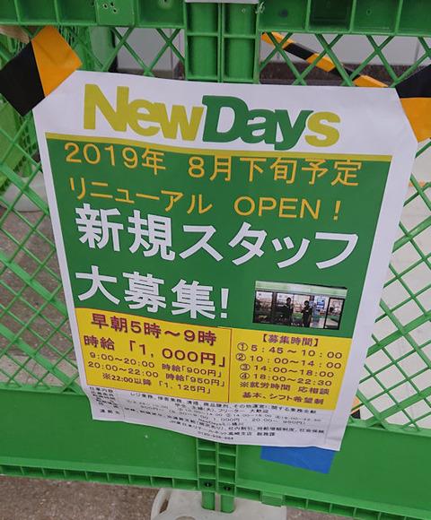 20190819_桶川NEWDAYS2