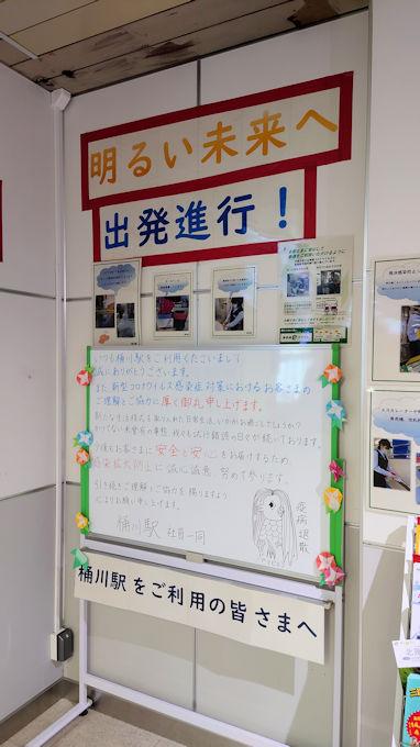 20200815_桶川駅2