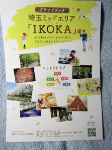 20200102_IKOKA1