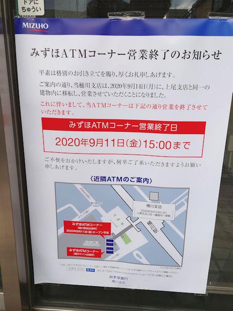 20201024_みずほ銀行桶川2