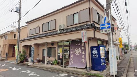 20191019_石川煎餅2