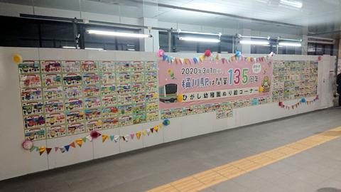 20200302_桶川駅135_2