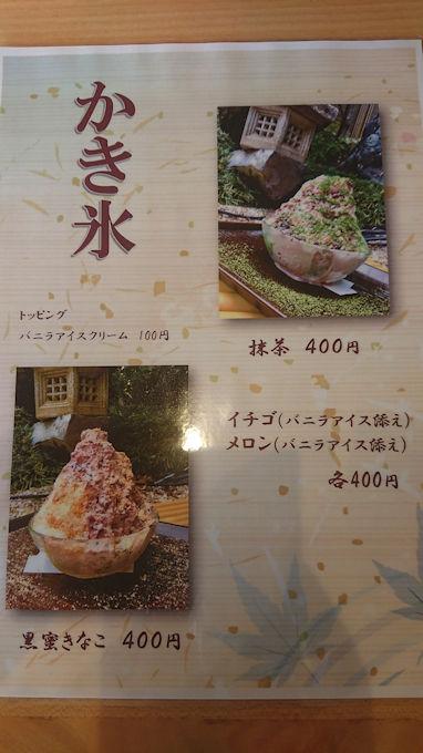20190518_くら馬5