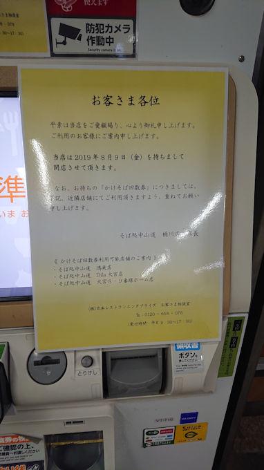 20190809_そば処中山道1