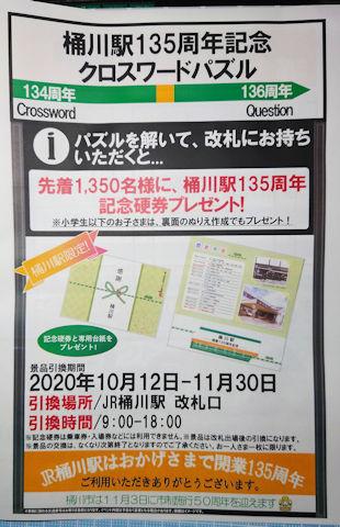 20201014_桶川駅クロスワード
