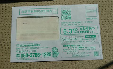 20190511_自動車税1
