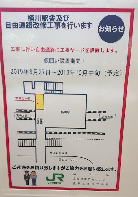 20190828_桶川駅4