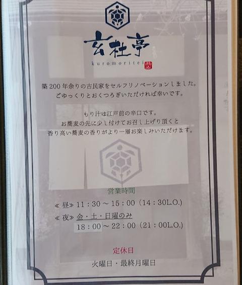 20181125_玄杜亭5