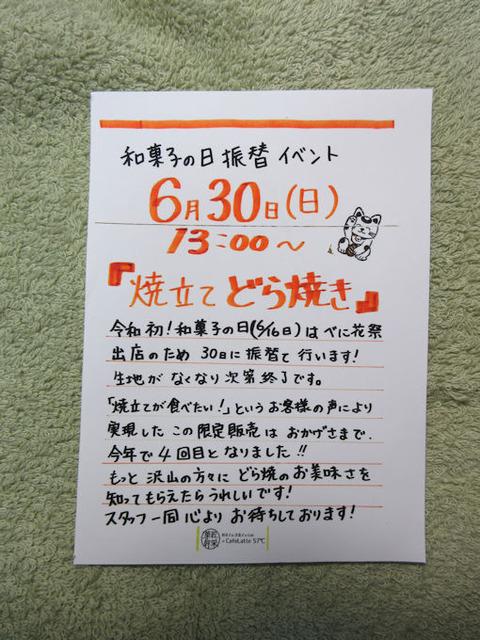 20190602_幹栄1