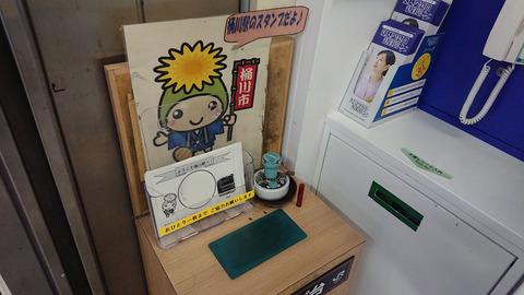 20181127_桶川駅スタンプ