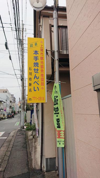 20191019_石川煎餅1