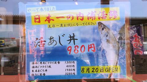 20200821_活あじ丼山正5