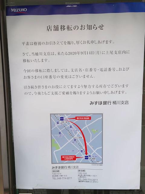 20201024_みずほ銀行桶川3