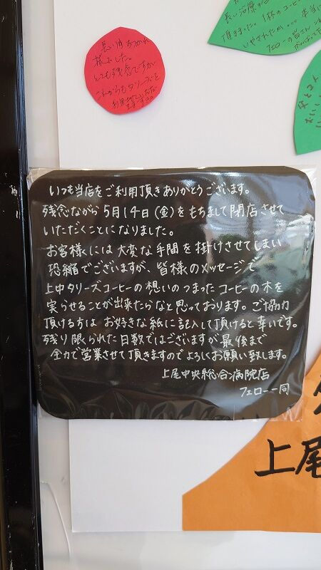 20210514_上尾タリーズ3